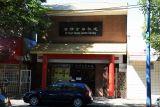 Po Yuen Taoist Centre Society