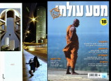 2006 Upper left image at  Israeli World Travel Magazine