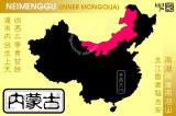Inner Mongolia (Nei Menggu)
