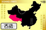 Tibet (Xizang)