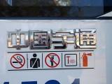 Chinese-made bus
