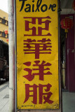 Tailor's sign, Chinatown