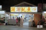 Taiwan Snapshots