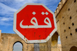 Stop sign in arabic on Avenue des Francais at Place Bou Jeloud in Fes Morocco