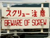 Beware of Ship's Propeller!; Japan
