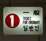 It's OK if you want to be ordinary!; Japan