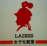 Ladies' Bathroom; Japan
