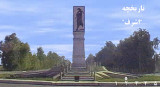 Obelisk_ashraf.jpg