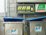 Lets go for dumplings, not dumpsters