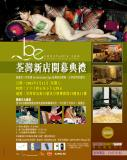 20050304_HK_TW_opening.jpg