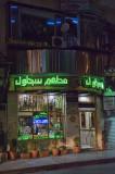 Damascus april 2009  7859.jpg