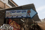 Damascus 2010 1606.jpg