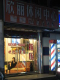 massage parlor in Shanghai that probably offers a few 'extra services' in their private rooms
