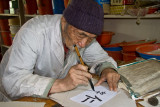 Doctor Ho writing chinese characters