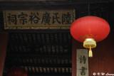 Guang Yu Ancestral Hall
