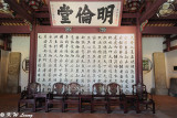 Confucius Temple DSC_0268