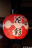 Lantern DSC_7688