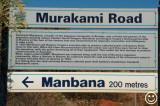 DSC_8742 Murakami road sign.jpg