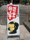 Sign at entrance to Ueno Park, Tokyo