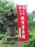 Stone Lantern at Kiyomizu Kannon-do, Ueno Park, Tokyo