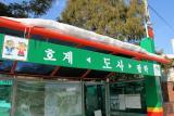 Àΰè¸é bus stop