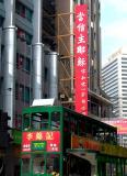 ±y¶¢  ¡E ·É®á  ¡E ¾´¾´¨®     Hong Kong »´ä 2006