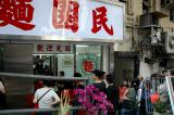 queuing up for a bowl of wanton noodle