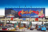 Tollbooth on the Xi'an - Lintong Expressway with billboard for A Song of Endless Sorrow