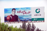 Chinese basketball star Yao Ming on a billboard for China Life