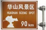 Sign for Huashan Mountain, 90 km east of Xi'an