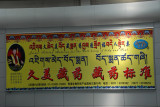 Advertisement for Tibetan medicine at Xining Airport written in Chinese, English and Tibetan