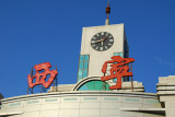 Chinese characters for Xining
