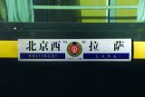 T27/28 Beijing West - Lhasa