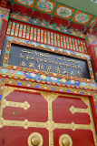 Great Mosque of Lhasa