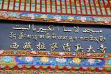 Masjid Lasa Al-Kabeer - Great Mosque of Lhasa - Gyal Lhakhang