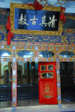 Prayer hall of Lhasa's Great Mosque