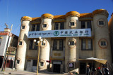 Agricultural Bank of China, Bangchelling Street, Shigatse