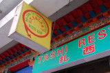 I decided to eat on my own in Shigatse and both nights ended up at Tashi Restaurant on Buxing Jie Street
