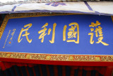 Sign of the times, Chinese inscription, Kelsang Temple Complex