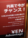 Japanese market - Yen Advantage (weak dollar)