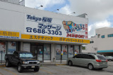 Tumon - where English is a second language