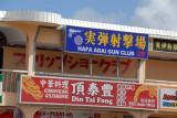 Hafa Adai Gun Club and other adult entertainment, Tumon