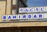 Bahir Dar Airport