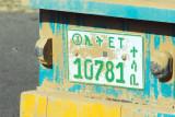 Ethiopian license plate