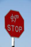 Amharic stop sign, Ethiopia