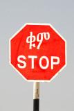 Ethiopian stop sign