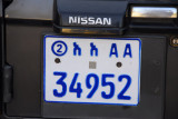Addis Ababa (AA) license plate