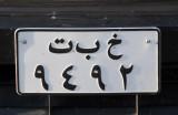 Sudanese license plate, Goha Hotel