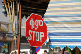Ethiopian stop sign, Addis Ababa