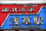 Tokyo - Asakusa Station 浅草駅